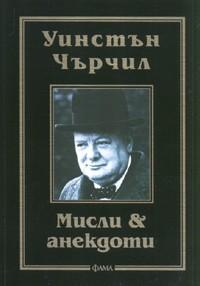 """""""Мисли & анекдоти"""" на Уинстън Чърчил"""