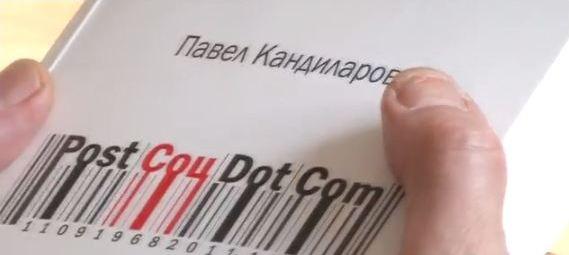 Post Соц Dot Com
